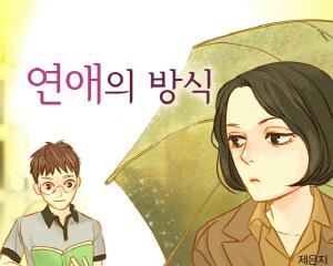 <제20화> 연애의 방식